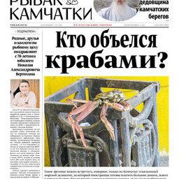 Газета «Рыбак Камчатки». Выпуск № 27-28 от 20 июля 2016 г.