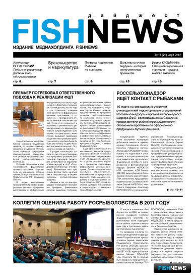 """Газета """"Fishnews Дайджест"""" № 03 (21) март 2012 г."""