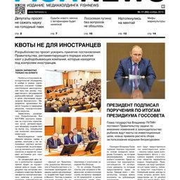 Газета Fishnews Дайджест № 11 (65) ноябрь 2015 г.