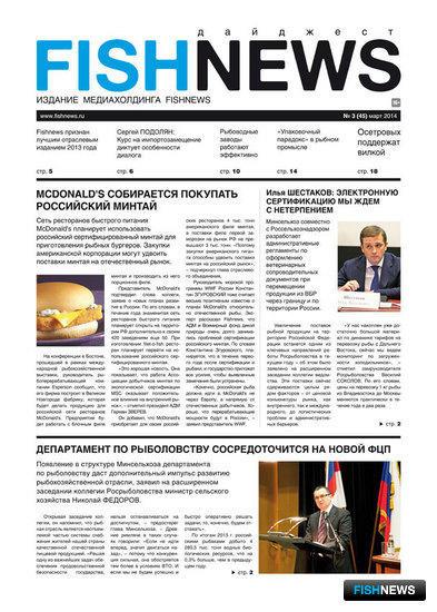"""Газета """"Fishnews Дайджест"""" № 03 (45) март 2014 г."""