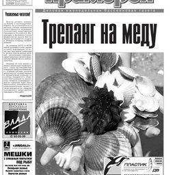 """Газета """"Рыбак Приморья"""" № 33 2009 г."""