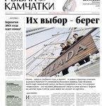 Газета «Рыбак Камчатки». Выпуск № 40-41 от 08 октября 2014 г.
