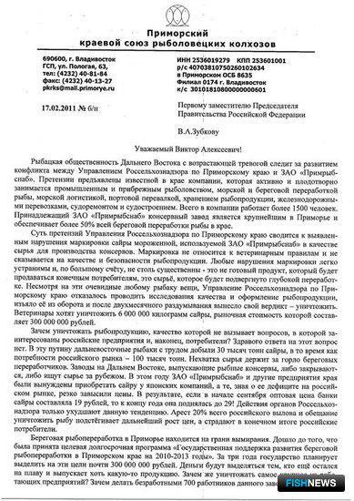 ОБРАЩЕНИЕ Приморского краевого союза рыболовецких колхозов