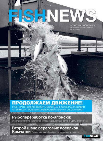 Дайджест журнала «Fishnews – Новости рыболовства»