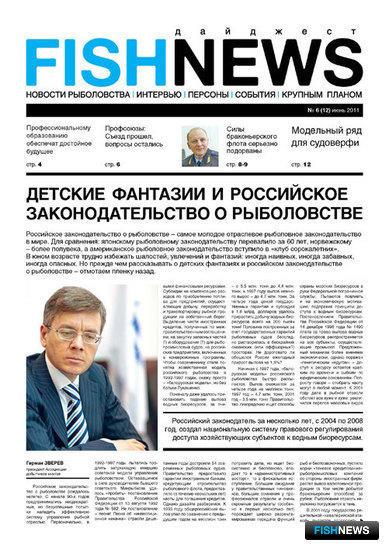 Газета Fishnews Дайджест № 6 (12) июнь 2011 г.