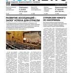 """Газета """"Fishnews Дайджест"""" № 09 (51) сентябрь 2014 г."""