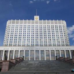 Дом Правительства Российской Федерации. Фото из открытых источников