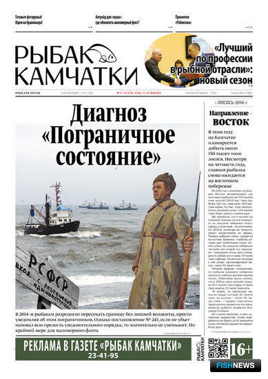 Газета «Рыбак Камчатки». Выпуск № 17-18 от 11 мая 2016 г.