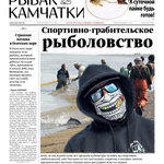 """Газета """"Рыбак Камчатки"""". Выпуск № 35-36 от 21 сентября 2016 г."""