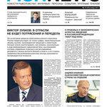 """Газета """"Fishnews Дайджест"""" № 11 (17) ноябрь 2011 г."""