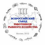 Открыта аккредитация СМИ на Всероссийский съезд рыбаков