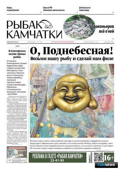 "Газета ""Рыбак Камчатки"". Выпуск № 29-30 от 10 августа 2016 г."