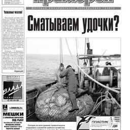 """Газета """"Рыбак Приморья"""" № 40 2009 г."""
