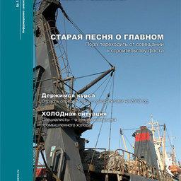"Журнал ""Fishnews - Новости рыболовства"" № 1 (18) 2010 г."