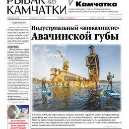 Газета «Рыбак Камчатки». Выпуск № 19 от 11 октября 2017 г.