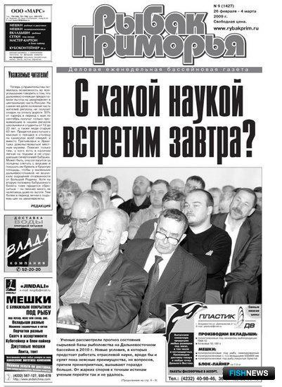 """Газета """"Рыбак Приморья"""" № 9 2009 г."""