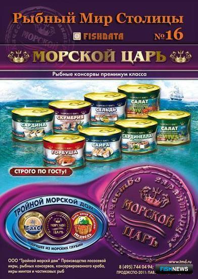 «Рыбный Мир Столицы-2011»