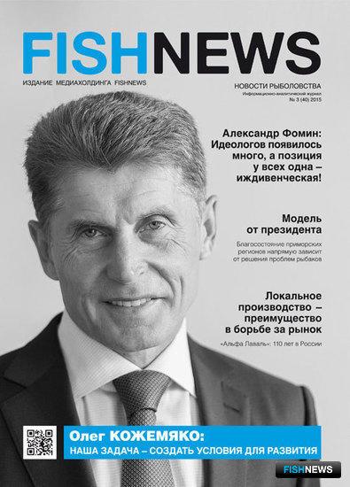Журнал «Fishnews» № 3 (40) 2015 г.