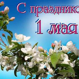 <i>С Днем весны и труда!</i>