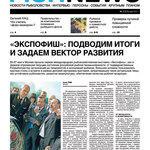 Газета Fishnews Дайджест № 5 (11) май 2011 г.
