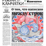 Газета «Рыбак Камчатки». Выпуск № 4 от 22 февраля 2017.