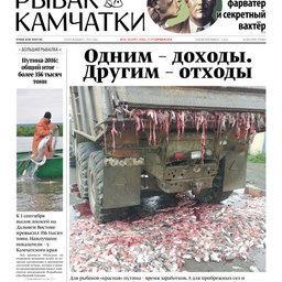 """Газета """"Рыбак Камчатки"""". Выпуск № 33-34 от 7 сентября 2016 г."""