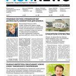 """Газета """"Fishnews Дайджест"""" № 08 (26) август 2012 г."""