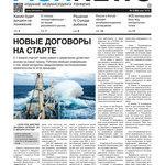 Газета Fishnews Дайджест № 3 (93) март 2018 г.