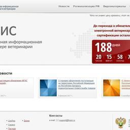 Главная страница сайта vetrf.ru