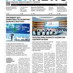 Газета Fishnews Дайджест № 09 (63) сентябрь 2015 г.