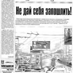 """Газета """"Рыбак Приморья"""" № 51 от 18 декабря 2008 г."""