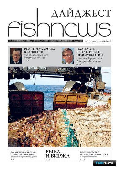 Первый номер газеты «Fishnews Дайджест»
