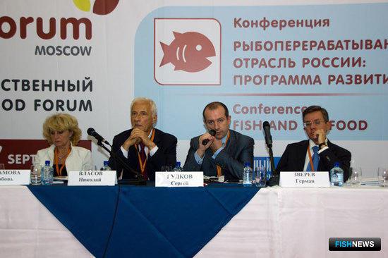 Конференция «Рыбоперерабатывающая отрасль России: программа развития»