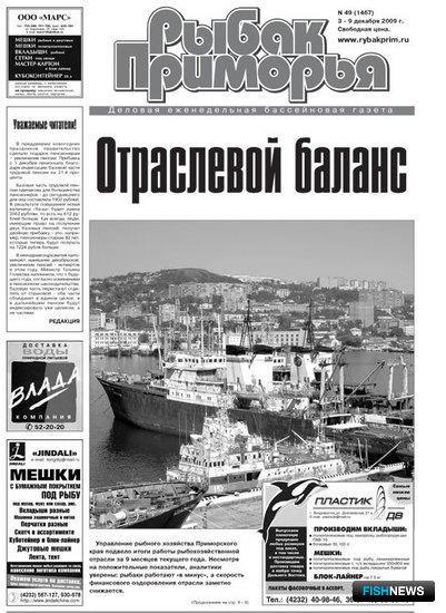 """Газета """"Рыбак Приморья"""" № 49 2009 г."""