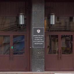 «Квоты под инвестиции» в Минсельхозе обсудят 22 сентября