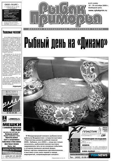 """Газета """"Рыбак Приморья"""" № 37 от 10 сентября 2009 г."""