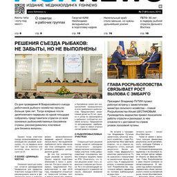 Газета Fishnews Дайджест № 07 (61) июль 2015 г