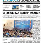 Газета Fishnews Дайджест № 9 (15) сентябрь 2011 г.