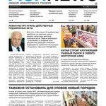 """Газета """"Fishnews Дайджест"""" № 6 (36) июнь 2013 г."""