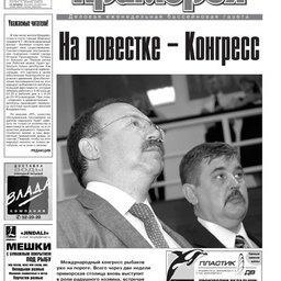 """Газета """"Рыбак Приморья"""" № 35 2009 г."""