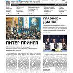 Газета Fishnews Дайджест № 9 (87) сентябрь 2017 г.