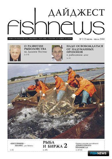 Fishnews Дайджест № 2 (2) июнь-июль 2010 г.
