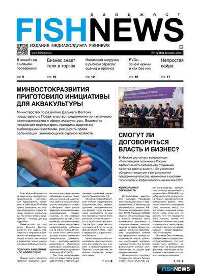 Газета Fishnews Дайджест № 12 (66) декабрь 2015 г.