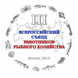 На Всероссийский съезд рыбаков прибудет более 600 делегатов