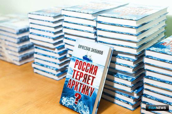 Книга «Россия теряет Арктику»