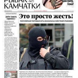 "Газета ""Рыбак Камчатки"". Выпуск № 21-22 от 8 июня 2016 г."