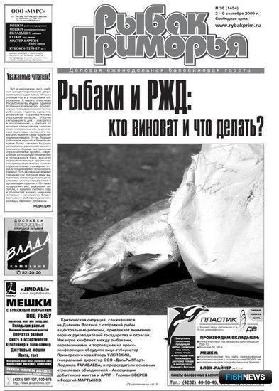 """Газета """"Рыбак Приморья"""" № 36 2009 г."""