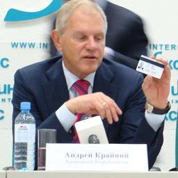 Андрей КРАЙНИЙ