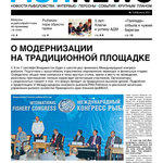 Газета Fishnews Дайджест № 7 (13) июль 2011 г.