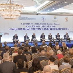 Второй Всероссийский форум «Национальная система квалификаций России». Фото пресс-службы РСПП